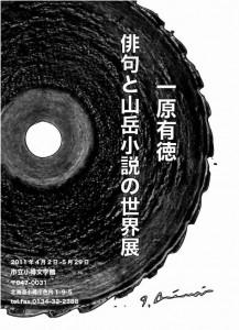 一原有徳・俳句と山岳小説の世界 展