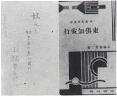 小林多喜二著「東倶知安行」と妹宛の献辞