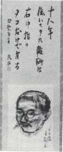 並木凡平歌幅(中村善策画)