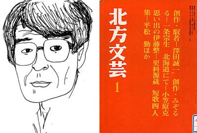 企画展「小笠原克責任編集・『北方文芸』」